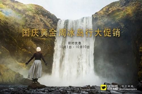 冰岛旅游十一黄金周大促销