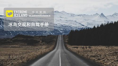 冰岛实用交规和自驾手册