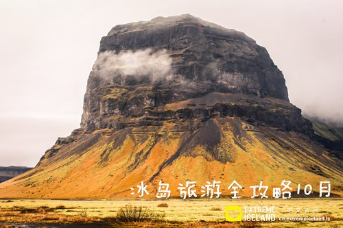 冰岛旅游全攻略 | 10月