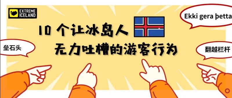 10个让冰岛人无力吐槽的游客行为