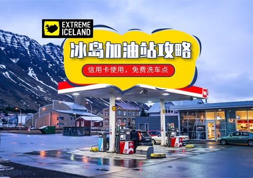 冰岛终极指南:加油站