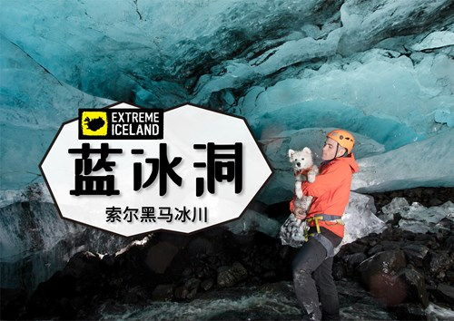 索尔黑马冰川Bilbo蓝冰洞 行程体验